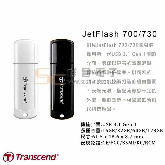 Transcend創見 USB 3.1 Gen 1 JetFlash700 64G 隨身碟 黑色