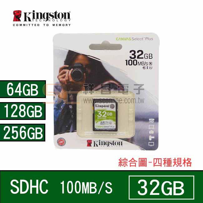 Kingston 金士頓 32GB Canvas Select Plus SDHC 記憶卡 SDS2