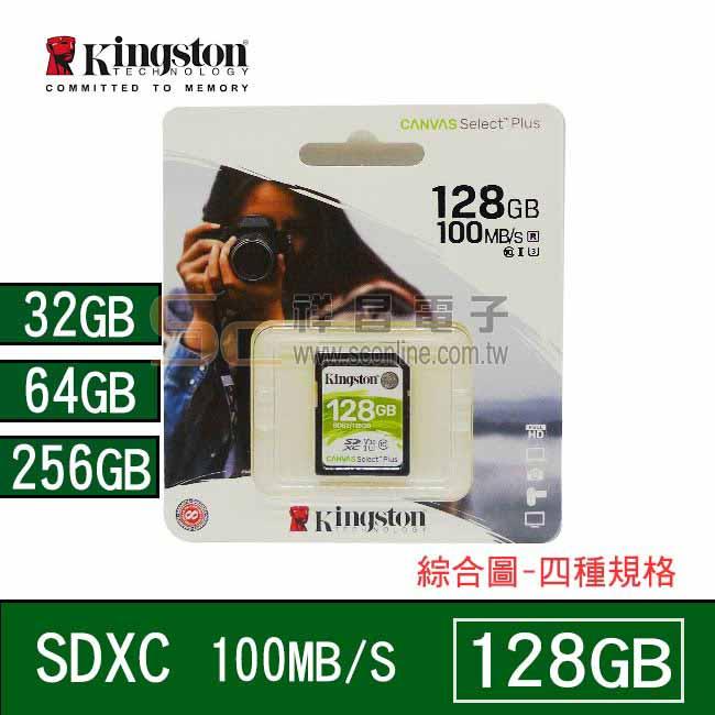 Kingston 金士頓 128GB Canvas Select Plus SDXC  記憶卡 SDS2