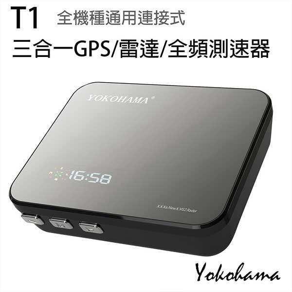 YOKOHAMA T1 連接式 三合一 GPS / 雷達 / 數位全頻雷達接收 測速器