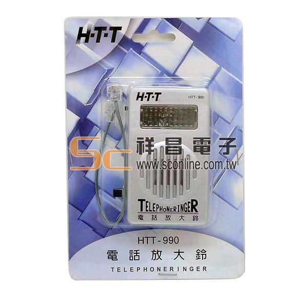 HTT-990 電話放大鈴