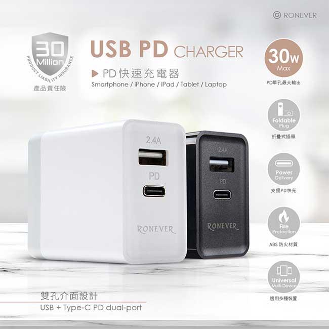 Ronever DE019 30W USB + Type-C PD快速充電器 電源供應器 旅行充電器 黑色