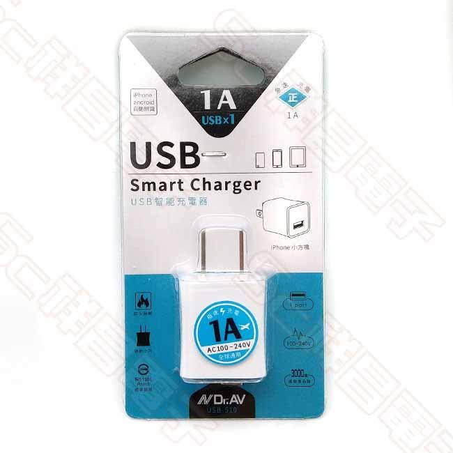Dr.AV聖岡 USB-510 1A USB智能充電器