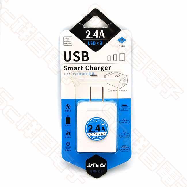 Dr.AV聖岡 USB-522 2.4AUSB極速充電器
