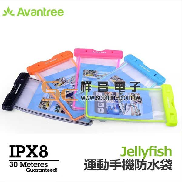 Avantree Jellyfish 運動螢光手機防水袋 手機防水套/手機袋 游泳/浮潛皆適用 (黑色)
