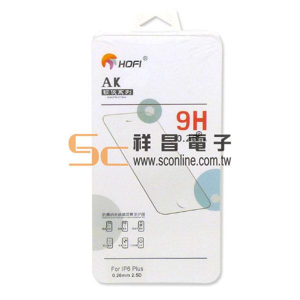 IP6 Plus 5.5吋 玻璃螢幕保護膜
