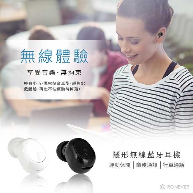 Ronever MOE278 藍牙5.0 隱形無線藍芽耳機 真無線藍牙耳機組 黑色