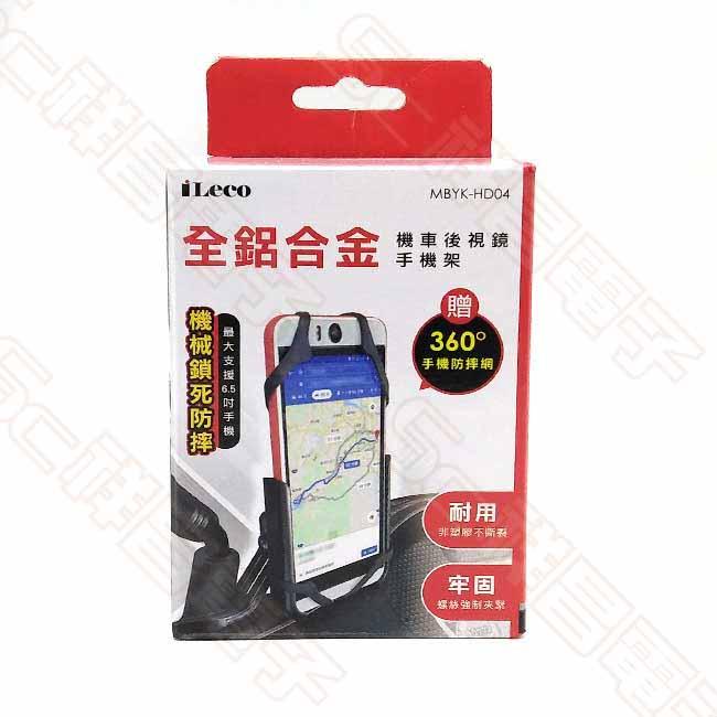 iLeco MBYK-HD04 全鋁合金機車後視鏡手機架 後視鏡款 機車手機架