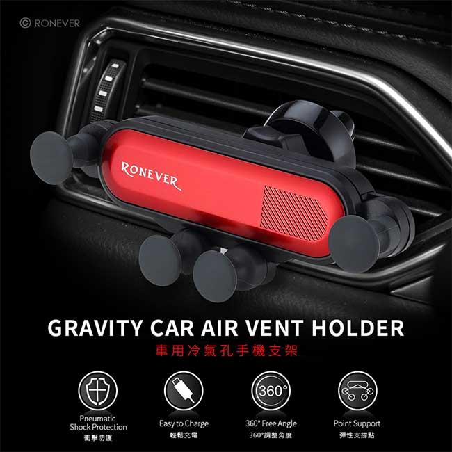 Ronever PD015 360度旋轉支架 車用冷氣孔手機支架 適用4.7-6.5吋手機 紅色
