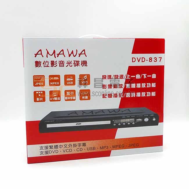 AMAWA 數位影音光碟機 DVD播放器/光碟機/附遙控器 DVD-837