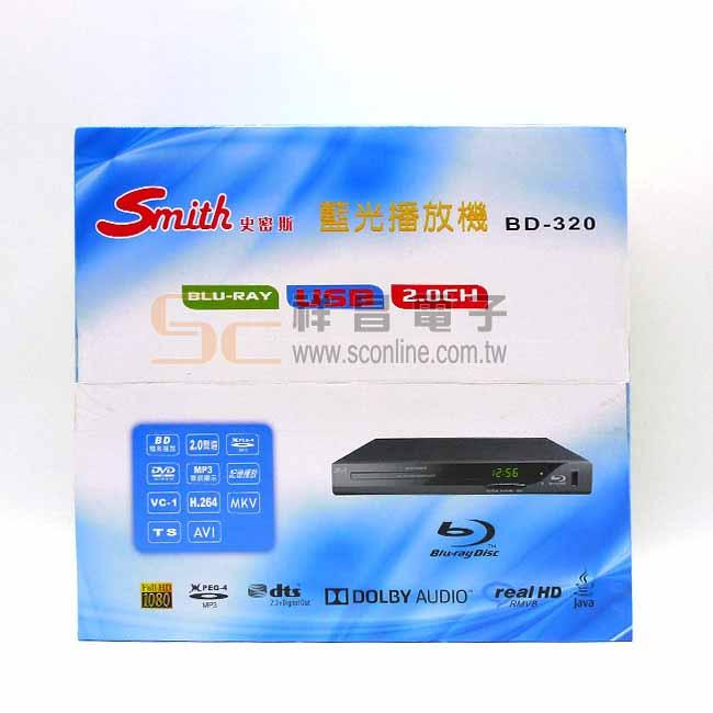 Smith 史密斯 2聲道 藍光DVD播放機  BD-320