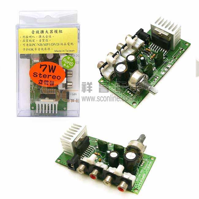 SL-AA07S 7W 立體聲音效擴大器模組