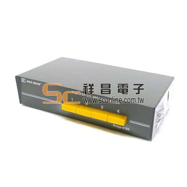 AMSP-104 擴大機/喇叭雙向通用切換器