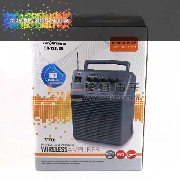 DN-138USB無線教學擴音機