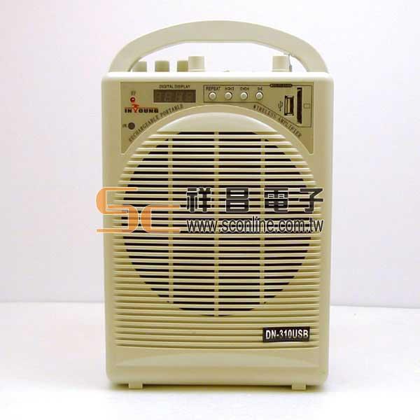 DN-310USB 手提無線擴音機