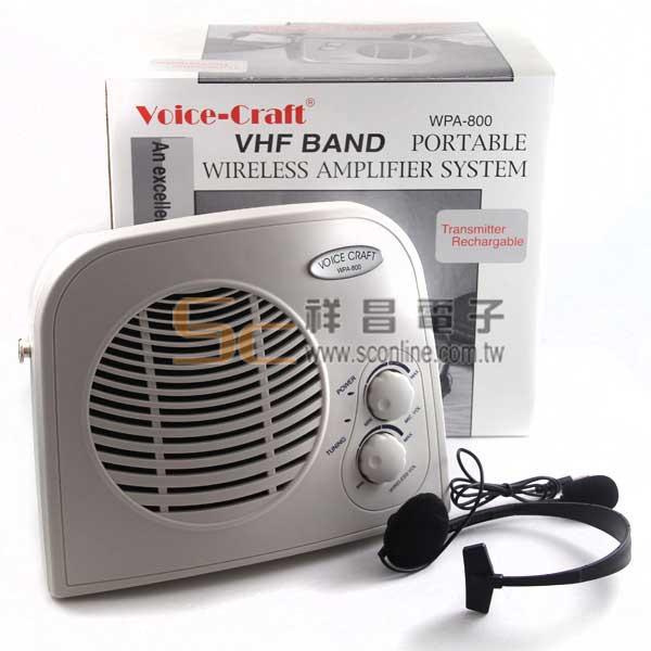 WPA-800R無線擴音器