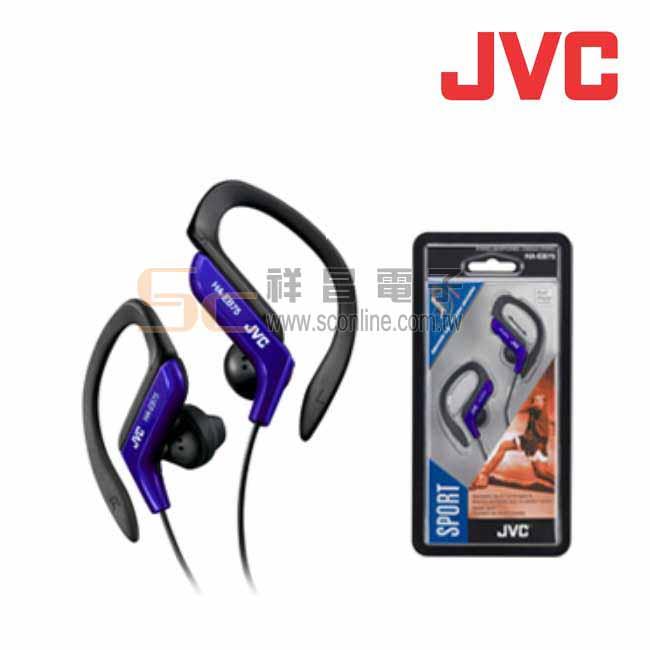 JVC HA-EB75 運動型防水耳掛式耳機 防水耳機 運動型耳機 運動耳掛耳機 (藍色)