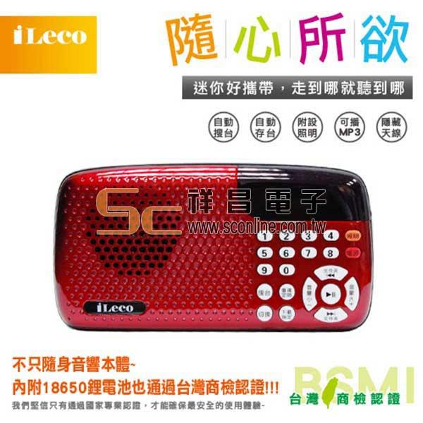 iLeco USB充電/MP3/FM 隨身音響 (紅色)