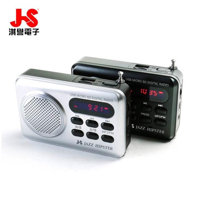 JS 淇譽 JR103 多功能 FM收音機 / FM 收音機/可插卡音箱 FM收音擴音機 (銀色)