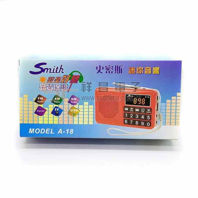 Smith 行動型多媒體音響 A-18 鋰電池 高靈敏度AM/FM/SW三波段收音機