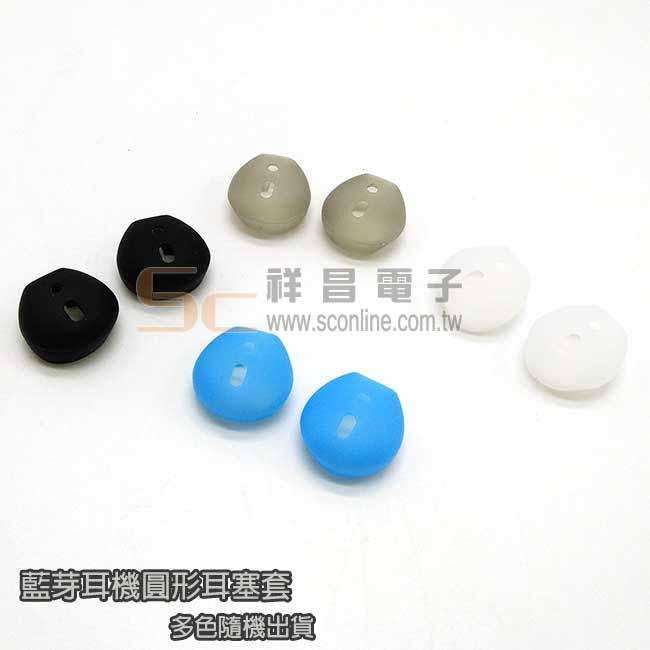 藍牙耳機圓型耳塞套 (多色隨機出貨)