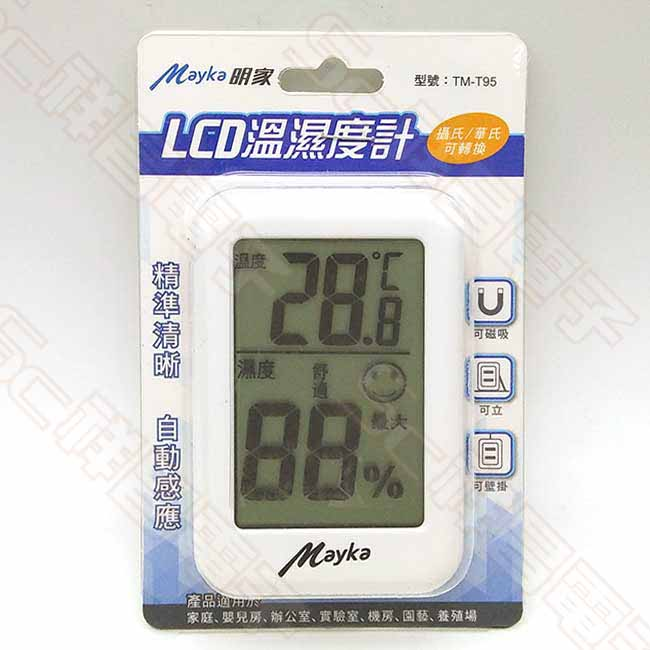 Mayka明家 TM-T95 LCD溫濕度計