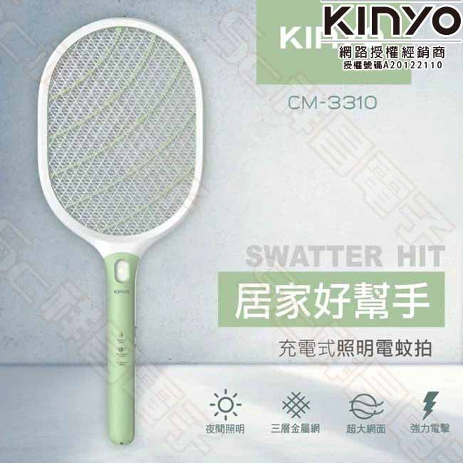 KINYO 耐嘉 充電式照明 電蚊拍 CM-3310