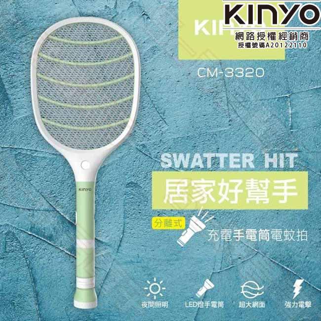 KINYO 耐嘉 充電手電筒 電蚊拍 CM-3320