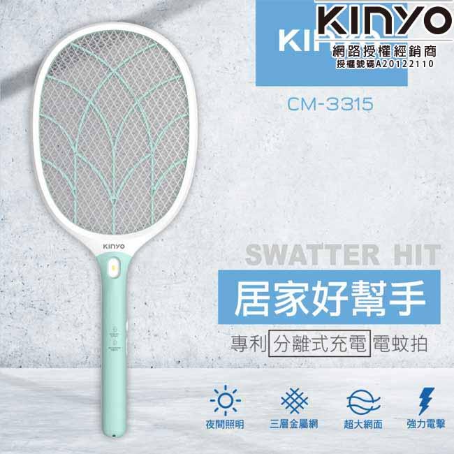 KINYO 耐嘉 大網面分離式充電電蚊拍 附LED燈夜間照明 CM-3315