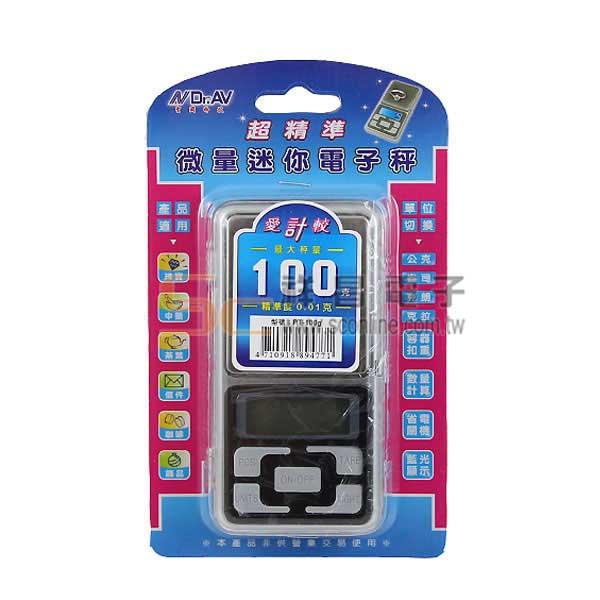 聖岡 PT-100G 超精準迷你電子秤