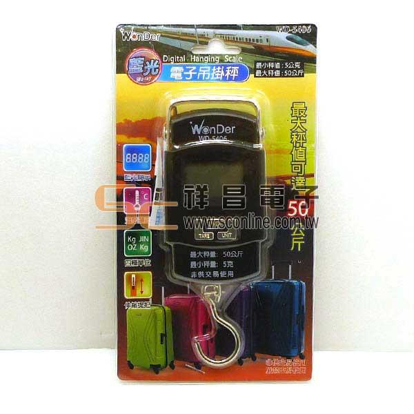 WonDer 多用途電子吊掛秤(承重50公斤) WD-5406