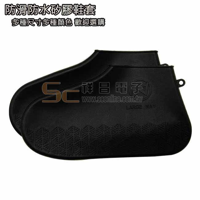 超彈力防滑防水矽膠鞋套 (黑色) L號