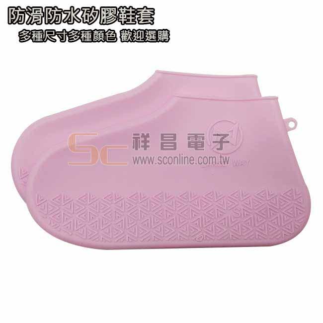 超彈力防滑防水矽膠鞋套 (粉色) L號