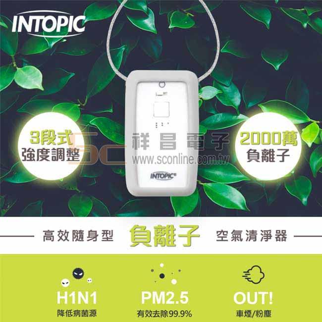 INTOPIC A1-N1 高效隨身型負離子空氣清淨器 (白色)