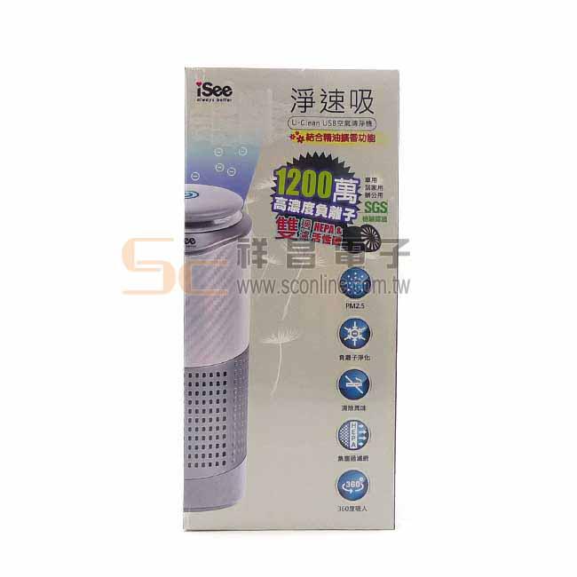 iSee 淨速吸 U-Clean USB空氣清淨機 隨身型車用 居家兩用 (黑色) U-CLEAN