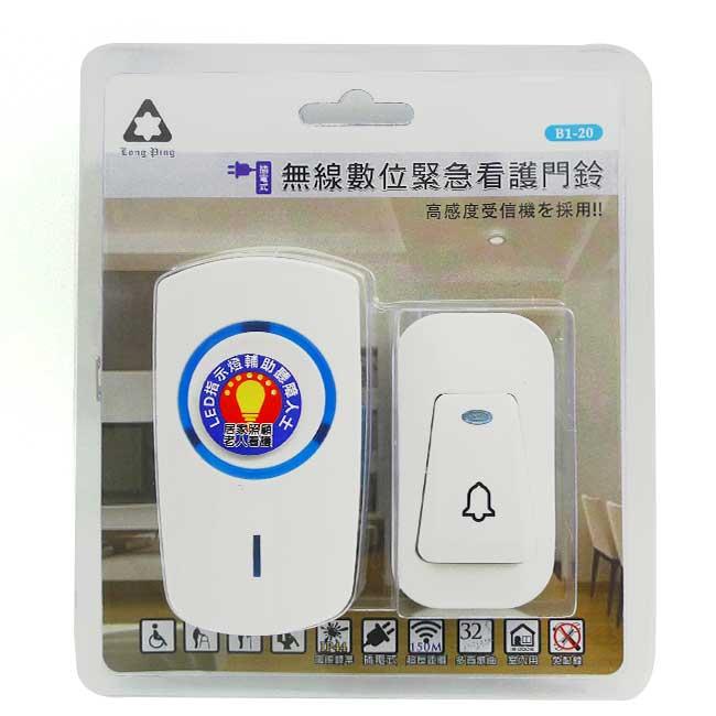 B1-20 插電式 無線數位緊急看護門鈴