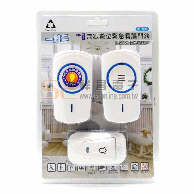 B1-2020 1對2 插電式 無線數位緊急看護門鈴