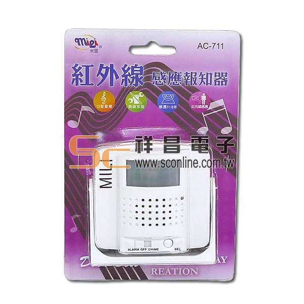 米里 MILI 紅外線感應報知器 AC-711