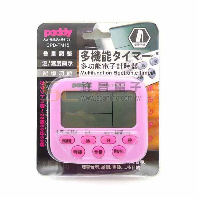 paddy 台菱 音量調整 溫/濕度顯示 記憶功能 溫濕度計時器 (顏色隨機出貨) CPD-TM15