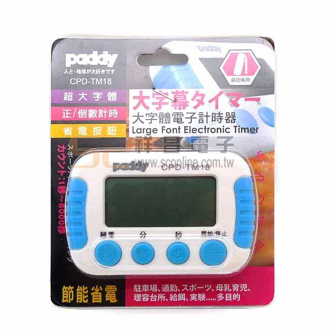paddy 台菱 超大字體 正/倒數計時 省電按鈕 大字體電子計時器 (顏色隨機出貨) CPD-TM18