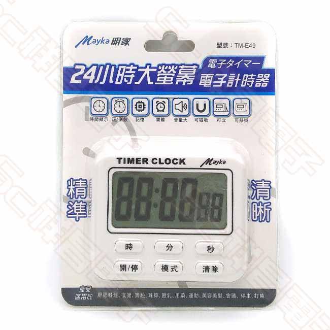 Mayka明家 TM-E49  24小時正倒計時器