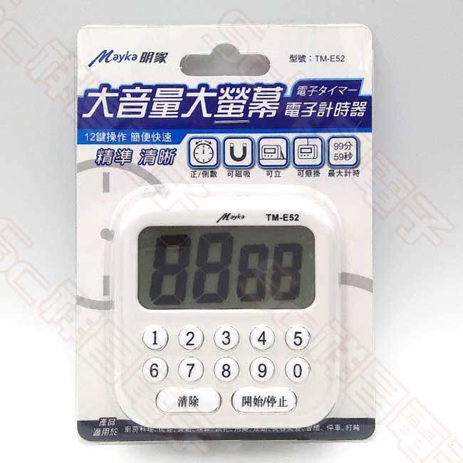 Mayka明家 TM-E52 12鍵大音量大螢幕正倒數計時器