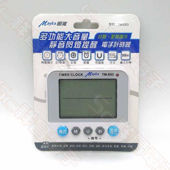 Mayka明家 TM-E63 多功能大音量 靜間閃燈提醒 電子計時器