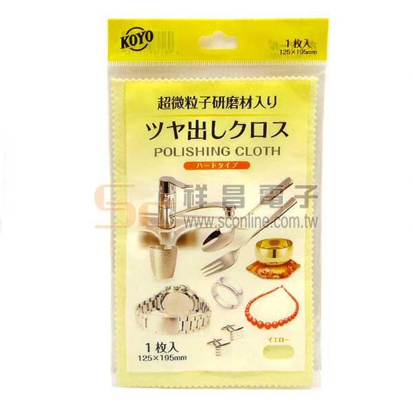 日本KOYO 擦金屬布 黃 125 x 195mm 920.058