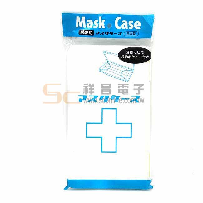 日本製 口罩收納盒 19x11x1.2cm