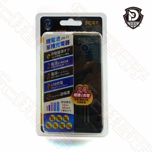 18650鋰電池 單槽充電器 兼容3號AA/4號AAA充電電池 鋰電池充電器 萬能充電器 手電筒充電器