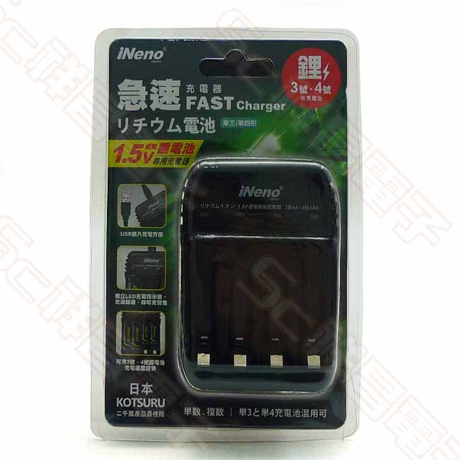 iNeno ZL421E 1.5V 鋰電池專用充電器 適用3號AA電池 4號AAA電池