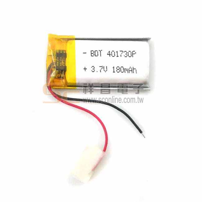 401730 180mAh 3.7V 鋰電池