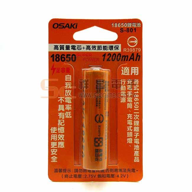 OSAKi S-801 18650鋰電池 1200mAh 18650電池 適用充電式手電筒/頭燈 (1入)