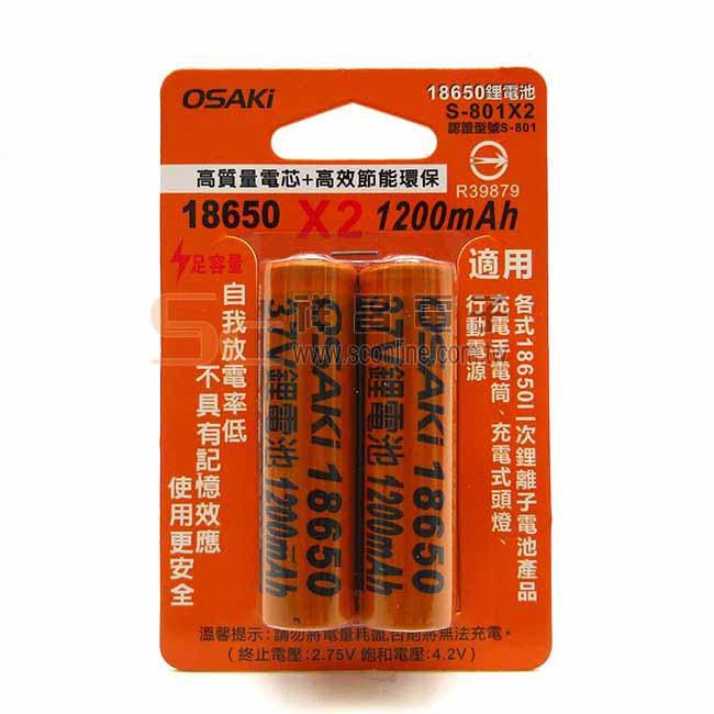 OSAKi S-801X2 18650鋰電池 1200mAh 18650電池 適用充電式手電筒/頭燈 (2入)